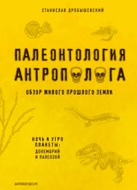 Палеонтология антрополога. Докембрий и палеозой. Станислав Дробышевский