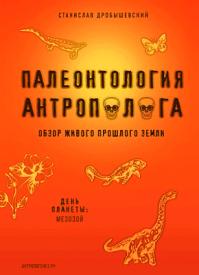 Палеонтология антрополога. Мезозой. Станислав Дробышевский
