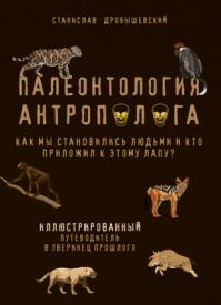 Палеонтология антрополога. Станислав Дробышевский