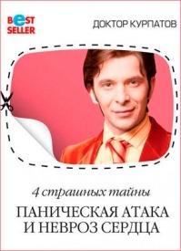 Паническая атака и невроз сердца. Андрей Курпатов