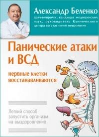 Панические атаки и ВСД. Александр Беленко