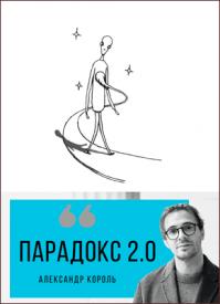 Парадокс 2.0. Александр Король