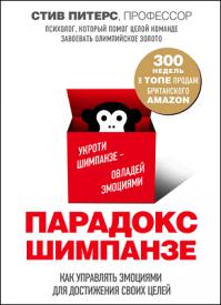 Парадокс Шимпанзе. Стив Питерс