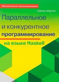 Параллельное и конкурентное программирование на языке Haskell. Саймон Марлоу