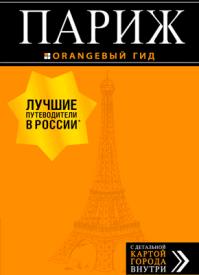 Париж. Ольга Чередниченко