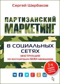 Партизанский маркетинг в социальных сетях. Сергей Щербаков