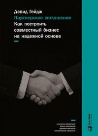 Партнерское соглашение. Дэвид Гейдж