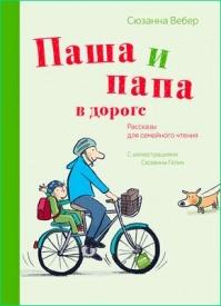 Паша и папа в дороге. Рассказы для семейного чтения. Сюзанна Вебер