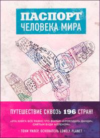 Паспорт человека мира. Альберт Поделл