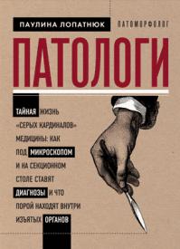 Патологи. Паулина Лопатнюк