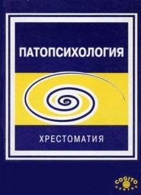 Патопсихология. Хрестоматия. Коллектив авторов