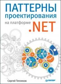 Паттерны проектирования на платформе .NET. Сергей Тепляков