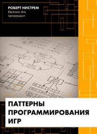Паттерны программирования игр. Роберт Нистрем