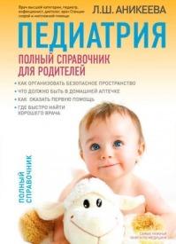 Педиатрия: полный справочник для родителей. Лариса Аникеева