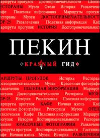 Пекин. Путеводитель. Ольга Озерова