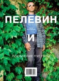 Пелевин и поколение пустоты. Сергей Полотовский, Роман Козак