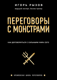 Переговоры с монстрами. Игорь Рызов