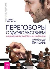 Переговоры с удовольствием. Александр Кичаев