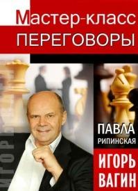 Переговоры. Мастер-класс. Игорь Вагин, Павла Рипинская