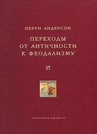 Переходы от античности к феодализму. Перри Андерсон