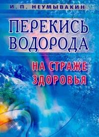 Перекись водорода. Иван Неумывакин