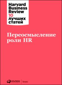 Переосмысление роли HR. Harvard Business Review (HBR)