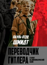 Переводчик Гитлера. Пауль-Отто Шмидт