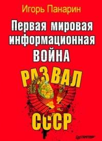 Первая мировая информационная война. Развал СССР. Игорь Панарин