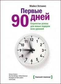 Первые 90 дней. Майкл Уоткинс
