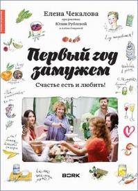 Первый год замужем. Елена Чекалова, Юлия Рублева