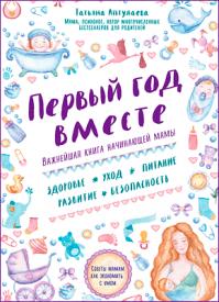 Первый год вместе. Татьяна Аптулаева