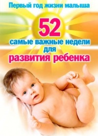 Первый год жизни малыша. Елена Сосорева