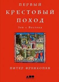 Первый крестовый поход: Зов с Востока. Питер Франкопан
