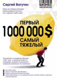 Первый миллион долларов самый тяжелый. Сергей Ватутин