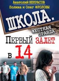 Первый залет в 14. Анатолий Некрасов, Олег Фролов, Полина Фролова