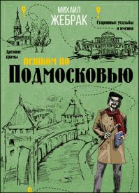 Пешком по Подмосковью. Михаил Жебрак
