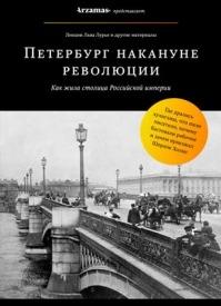 Петербург накануне революции. Лев Лурье