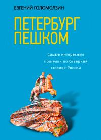 Петербург пешком. Евгений Голомолзин