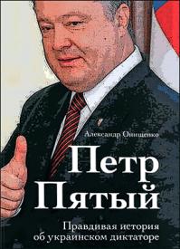 Петр Пятый. Александр Онищенко
