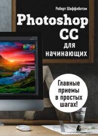 Photoshop CC для начинающих. Роберт Шаффлботэм