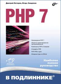 PHP 7 в подлиннике. Дмитрий Котеров