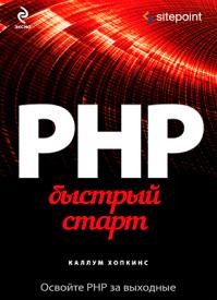 PHP. Быстрый старт. Каллум Хопкинс
