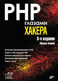 PHP глазами хакера. Михаил Фленов