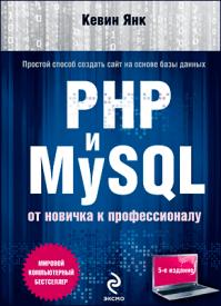 PHP и MySQL. Кевин Янк