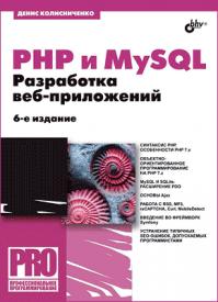 PHP и MySQL. Разработка веб-приложений. Денис Колисниченко