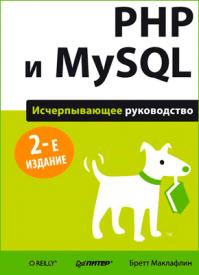 PHP и MySQL. Бретт Маклафлин