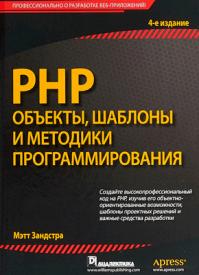 PHP. Мэтт Зандстра