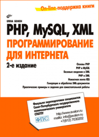 PHP, MySQL, XML: программирование для Интернета. Елена Бенкен