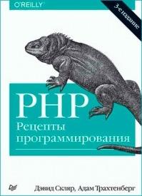 PHP. Рецепты программирования. Дэвид Скляр, Адам Трахтенберг