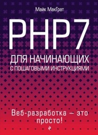 PHP7 для начинающих с пошаговыми инструкциями. Майк МакГрат